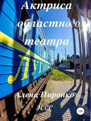 cover image of Актриса областного театра