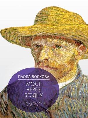 cover image of Мост через бездну. Импрессионисты и XX век
