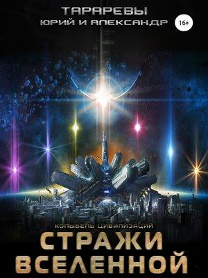 cover image of Стражи вселенной