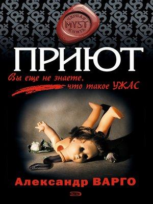 cover image of Приют