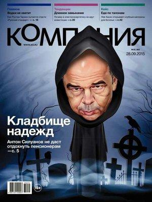 cover image of Компания 35-2015