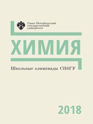 cover image of Школьные олимпиады СПбГУ 2018. Химия