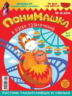 cover image of ПониМашка №15/2019