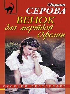cover image of Венок для мертвой Офелии