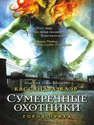 cover image of Город праха