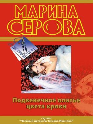 cover image of Подвенечное платье цвета крови