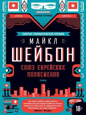 cover image of Союз еврейских полисменов