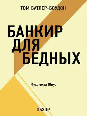 cover image of Банкир для бедных. Муххамад Юнус (обзор)