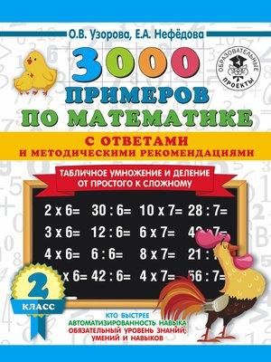 cover image of 3000 примеров по математике с ответами и методическими рекомендациями. Табличное умножение и деление от простого к сложному. 2 класс