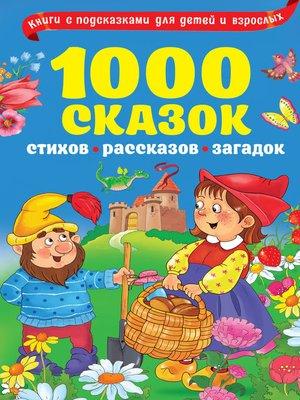 cover image of 1000 сказок, рассказов, стихов, загадок