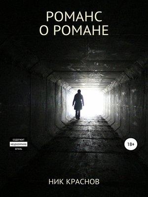 cover image of Романс о романе
