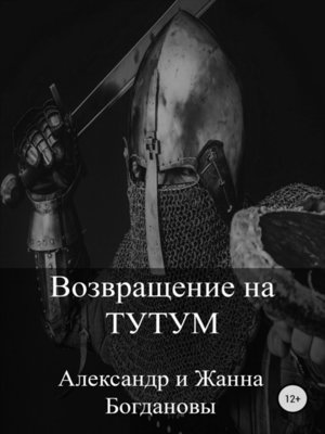 cover image of Возвращение на Тутум