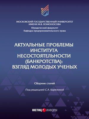 cover image of Актуальные проблемы института несостоятельности (банкротства). Взгляд молодых ученых