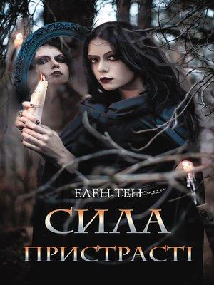 cover image of Сила пристрасті