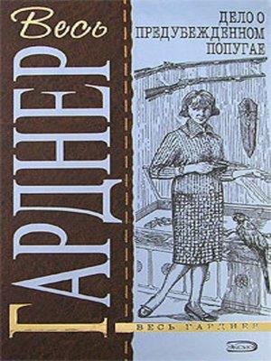 cover image of Дело о подмененном лице