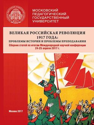 cover image of Великая российская революция 1917 года