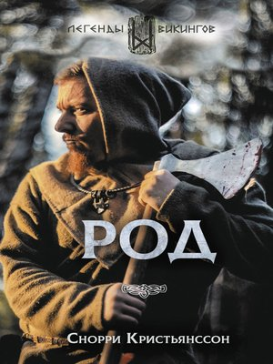 cover image of Род