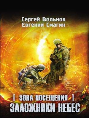 cover image of Зона Посещения. Заложники небес
