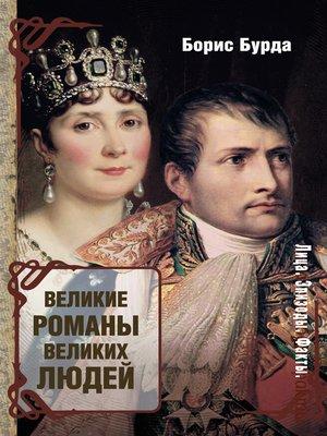 cover image of Великие романы великих людей