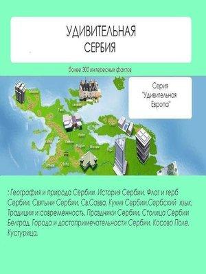 cover image of Удивительная Сербия
