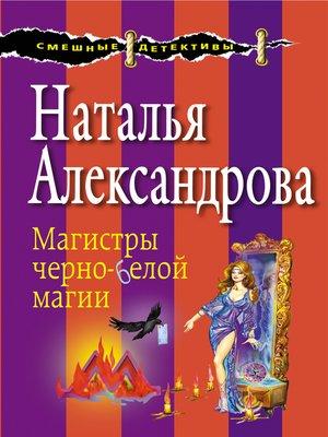 cover image of Магистры черно-белой магии