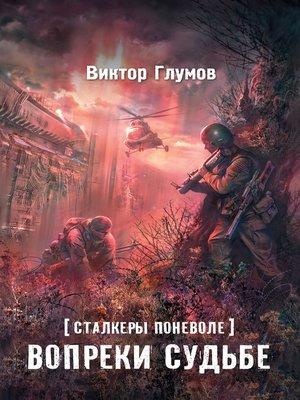cover image of Вопреки судьбе