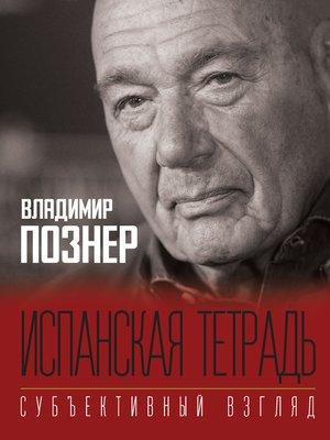 cover image of Испанская тетрадь. Субъективный взгляд