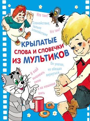 cover image of Крылатые слова и словечки из мультиков