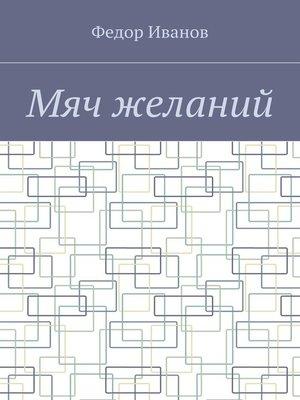 cover image of Мяч желаний
