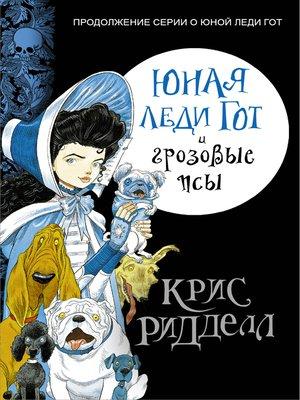 cover image of Юная леди Гот и грозовые псы