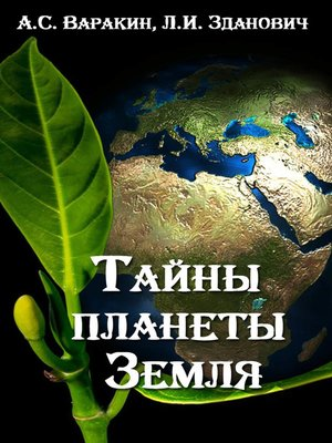 cover image of Тайны планеты Земля