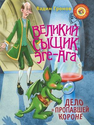 cover image of Великий сыщик Эге-Ага. Дело о пропавшей короне