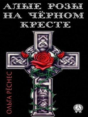 cover image of Алые розы на черном кресте