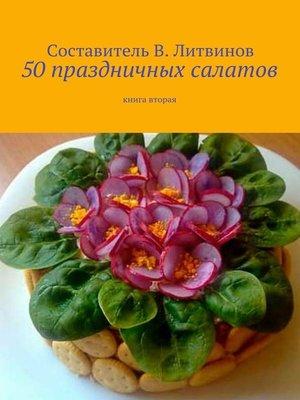 cover image of 50 праздничных салатов. Книга вторая