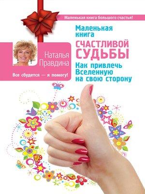 cover image of Маленькая книга счастливой судьбы. Как привлечь Вселенную на свою сторону