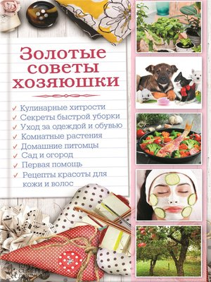 cover image of Золотые советы хозяюшки