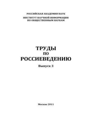 cover image of Труды по россиеведению. Выпуск 3