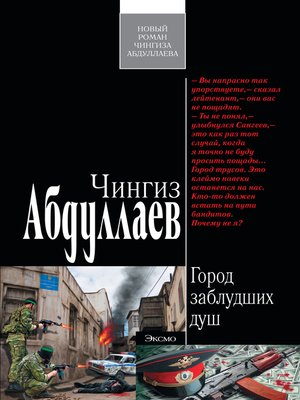 cover image of Город заблудших душ