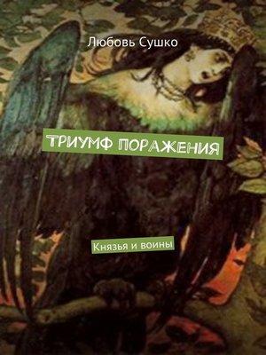 cover image of Триумф поражения. Князья ивоины
