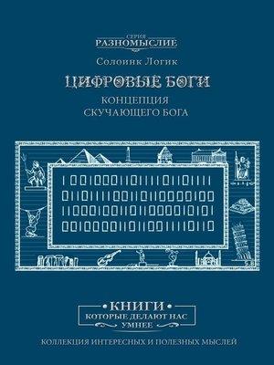cover image of Цифровые Боги. Концепция скучающегоБога