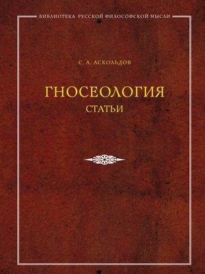 cover image of Гносеология. Статьи