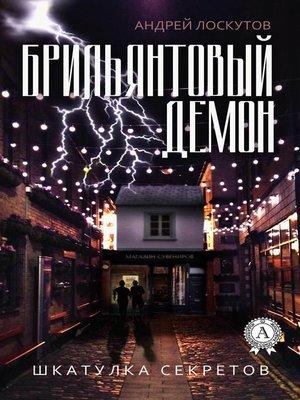 cover image of Брильянтовый демон