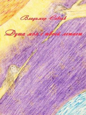 cover image of Душа моя ствоей летает