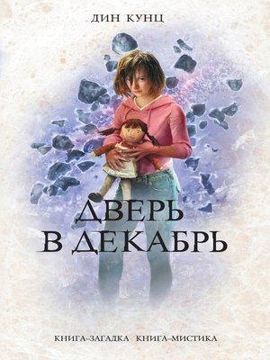 cover image of Дверь в декабрь