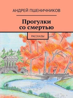 cover image of Прогулки сосмертью. Рассказы