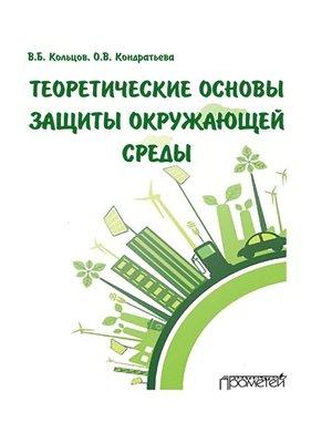 cover image of Теоретические основы защиты окружающей среды