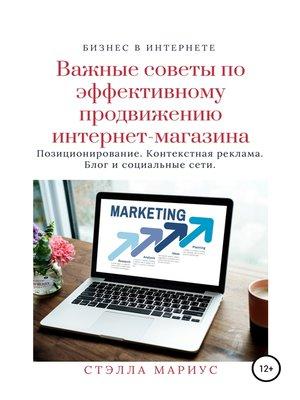 cover image of Важные советы по эффективному продвижению интернет-магазина