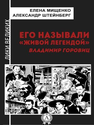 cover image of Его называли «живой легендой». Владимир Горовиц