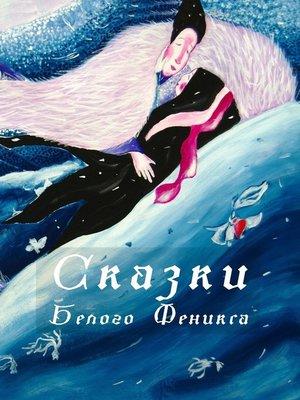 cover image of Сказки Белого Феникса
