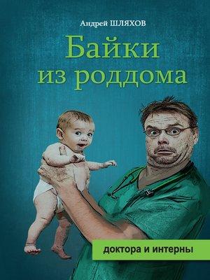 cover image of Байки из роддома